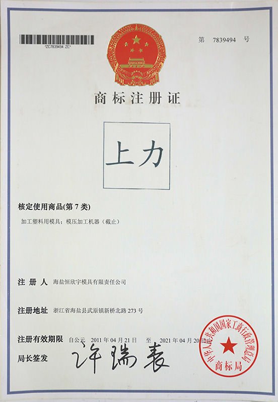 Trademark registration certificate